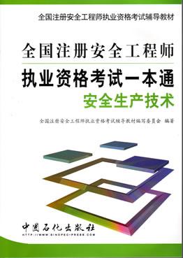 全国注册腾博会工程师执业资格考试一本通腾博会生产技术