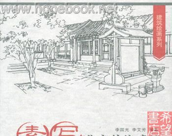 建筑绘画系列:素写北京传统建筑