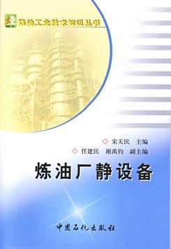 炼油工业技术知识丛书-炼油厂静设备