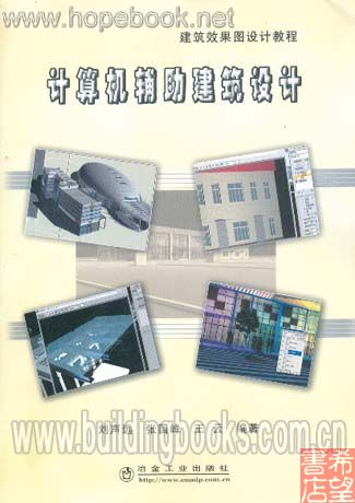 建筑效果图设计教程 计算机辅助建筑设计