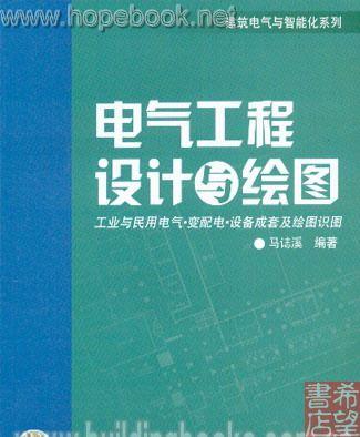 建筑电气与智能化系列:电气工程设计与绘图(工业与民用电气·变配电