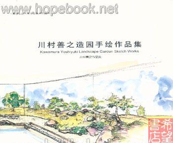 景观设计大师作品集系列丛书:川村善之造园手绘作品集