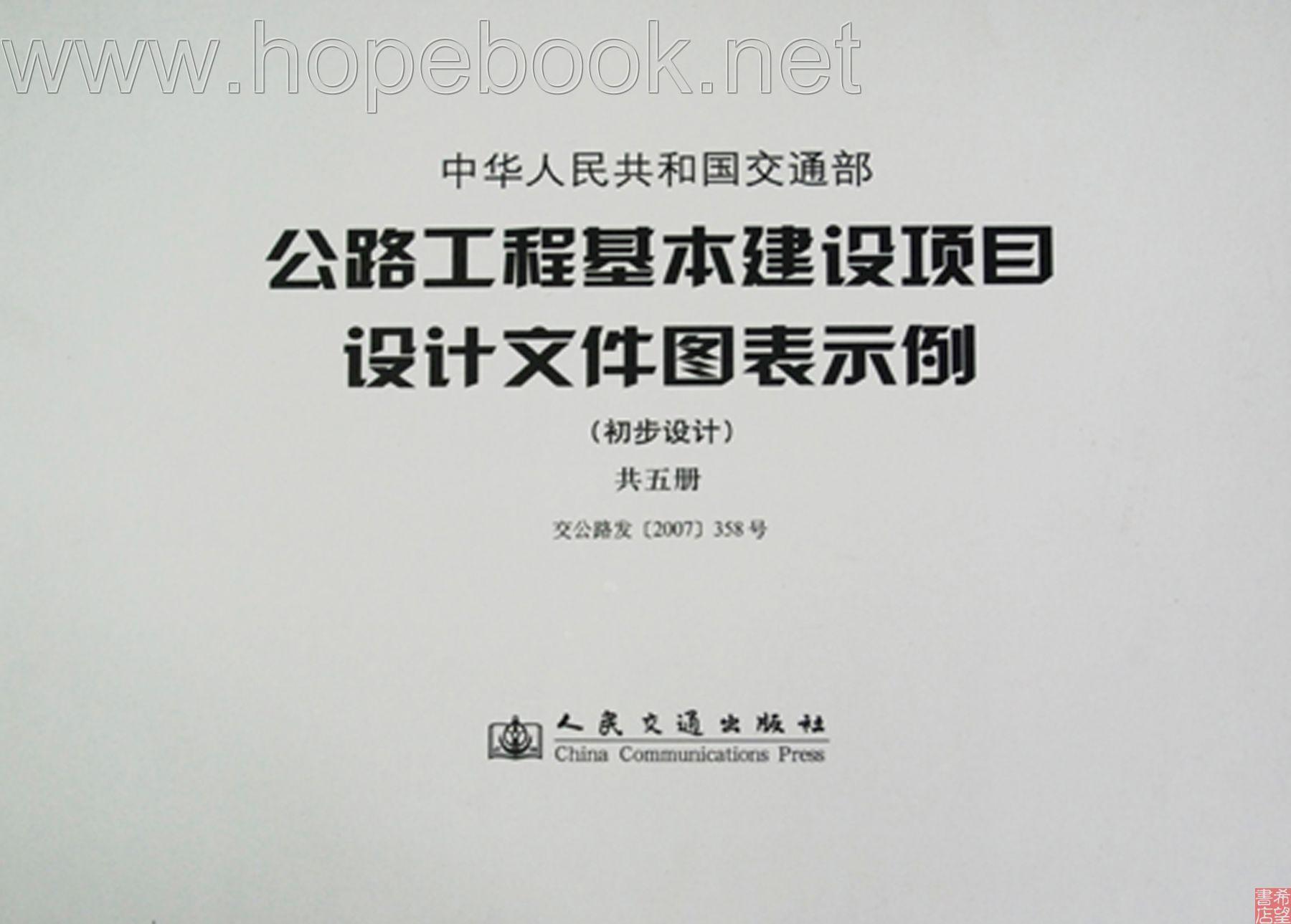 公路工程基本建设项目设计文件图表示例(初步设计)(共