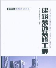 建筑工程技术交底记录手册:建筑装饰装修工程
