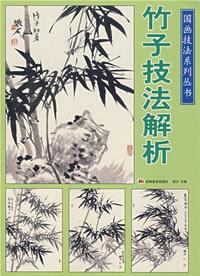 内容简介本书以大量的示范图例和详尽的文字说明讲解分析了竹子的国画图片