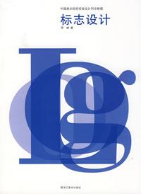 汉字字体设计-中央工艺美术学院装潢设计艺术系教材丛书编