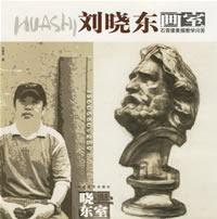 刘晓东画室-石膏像素描教学问答图片