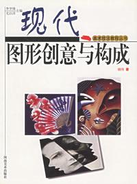 现代图形创意与构成-美术技法教程丛书图片