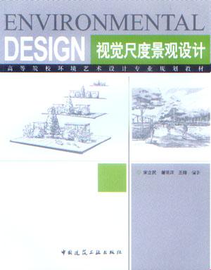 室内设计,景观设计,建筑学等专业的教材,也可供建筑与景观设计行业的