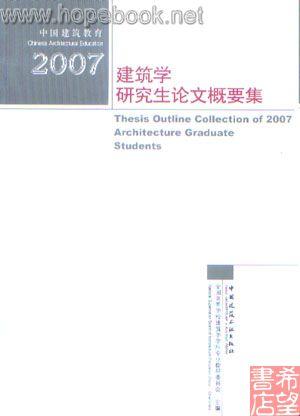 中国建筑教育2007建筑学研究生论文概要集