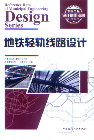 地铁轻轨线路设计