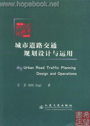 城市道路交通规划设计与运用