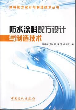防水涂料配方设计与制造技术