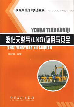 液化天然气(LNG)应用与腾博会封面
