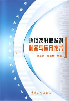 环境友好胶黏剂制备与应用技术