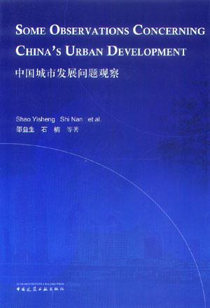 中国城市发展问题观察(英文版)