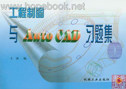 工程制图与AutoCAD习题集