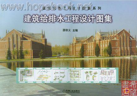 建筑给排水工程设计参考图集