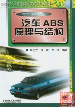 汽车结构图解英文