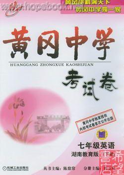 七年级英语 下册 黄冈中学考试卷Z1180第2版