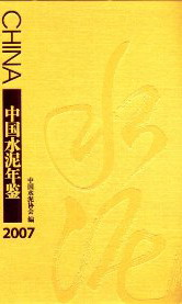中国水泥年鉴(2007)