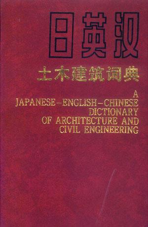 日英汉土木建筑词典