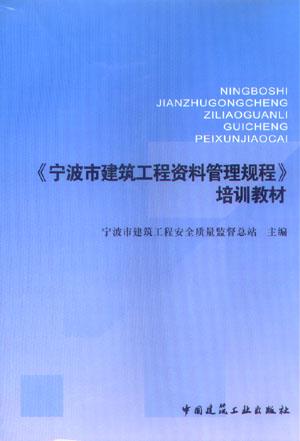《宁波市建筑工程资料管理规程》培训教材(含光盘)