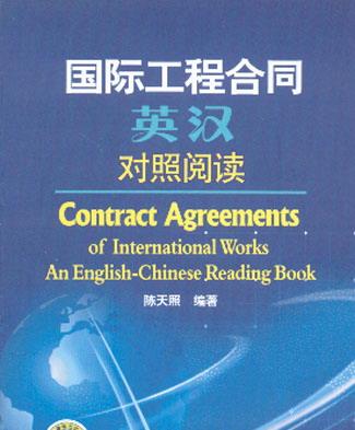 国际工程合同英汉对照阅读