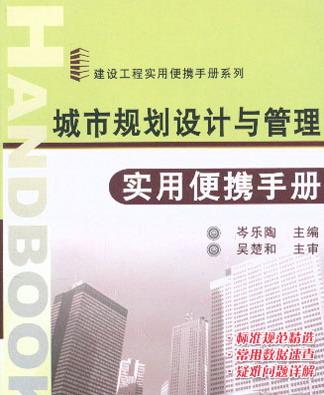 建设工程实用便携手册系列:城市规划设计与管理实用便携手册