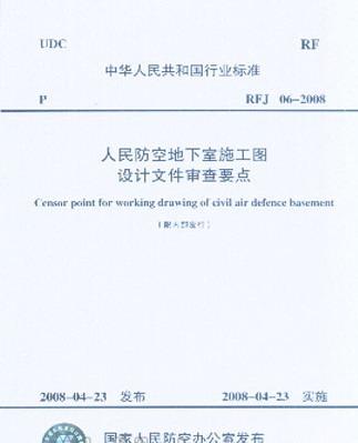 人民防空地下室施工圖設計文件審查要點(rfj06-2008)