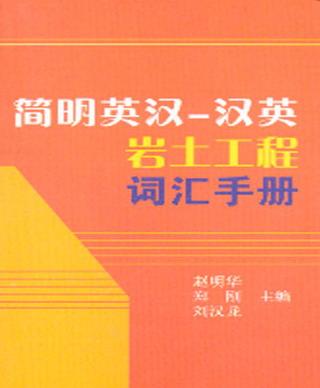 简明英汉-汉英岩土工程词汇手册