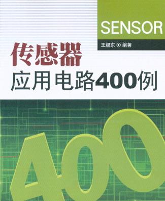 传感器应用电路400例