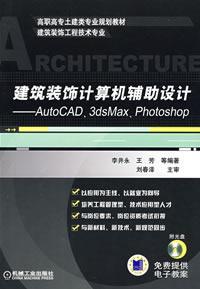 建筑装饰计算机辅助设计:autocad、3dsmax、photoshop(附
