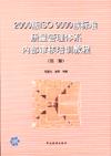 2000版ISO -首页--腾博会|官网9000族标准质量管理体系内部审核培训教程(第二版)