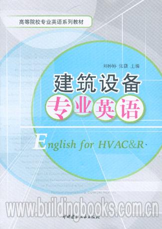 高等院校专业英语系列教材:建筑设备专业英语