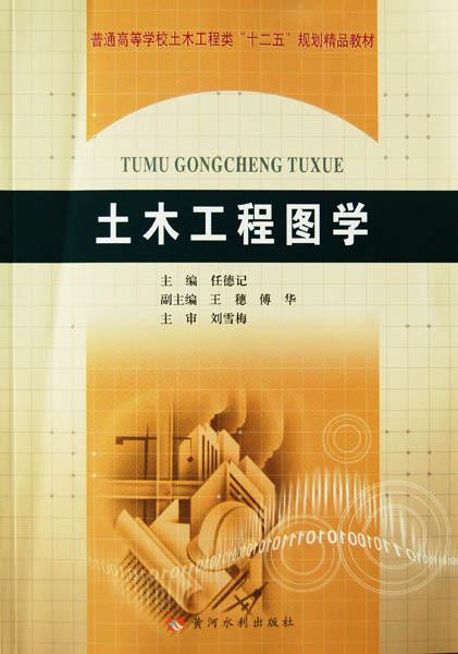 土木工程图学含习题集(普通高等学校土木工程类