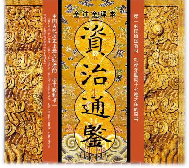 《资治通鉴》全12卷