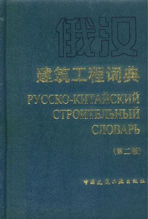 俄汉建筑工程词典