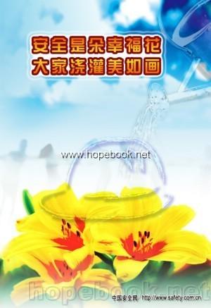 2009年腾博会生产月系列招贴画(二)