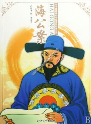 中国传统故事的评论