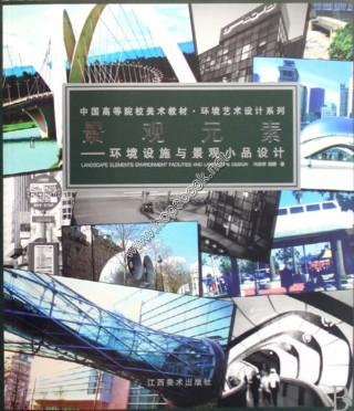 环境设施与景观小品设计(中国高等院校美术教材)/环境艺术设计系列
