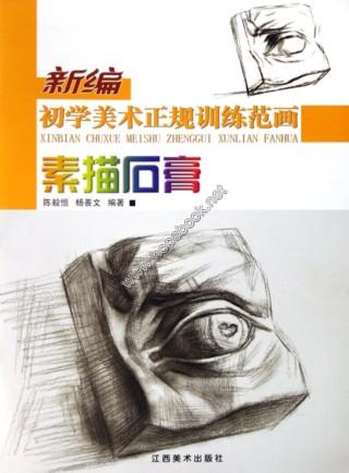 对素描石膏/新编初学美术正规训练范画的评论