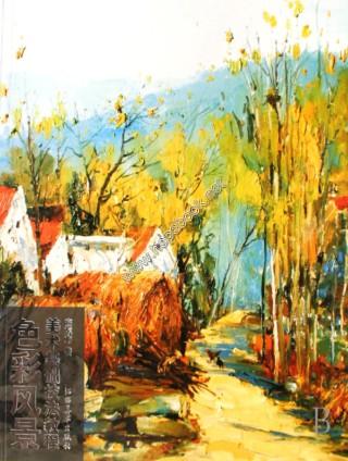 人与自然色彩手绘