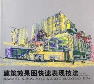 江西美术出版社建筑设计画册图书目录 第1页