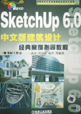 建筑设计经典案例指导教程(附光盘)/计算机辅助建筑设计经典案高清图片