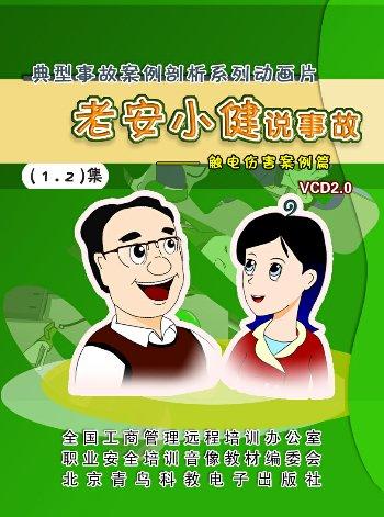典型事故案例剖析系列动画片-老安小健说事故