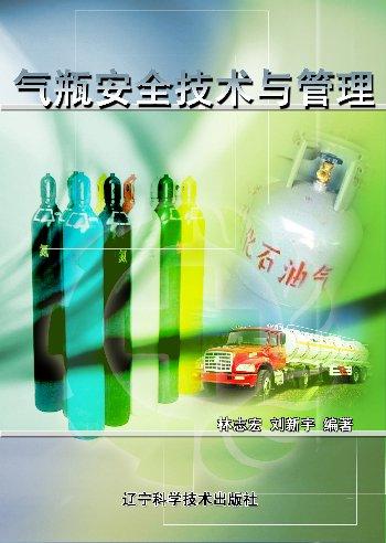 气瓶腾博会技术与管理