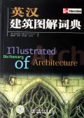 英汉建筑图解词典