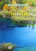 ISO -首页--腾博会|官网14001环境管理体系的理解与运作/管理体系理解与推行培训丛书