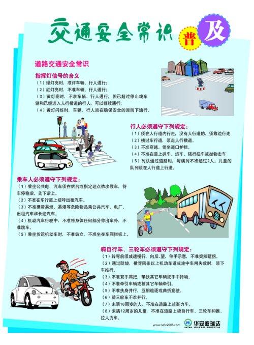 交通安全宣传单